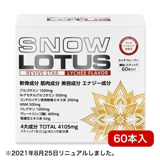 スノーロータス SNOW LOTUS グルコサミン 軟骨成分配合 60本入り