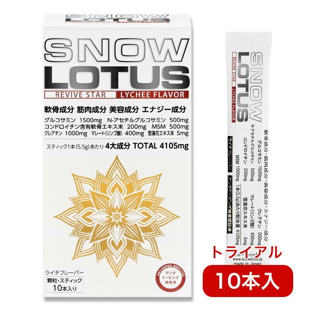 スノーロータス SNOW LOTUS グルコサミン トライアル 軟骨成分配合 10本入り