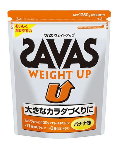 ザバス(SAVAS) ウエイトアップ 1260g
