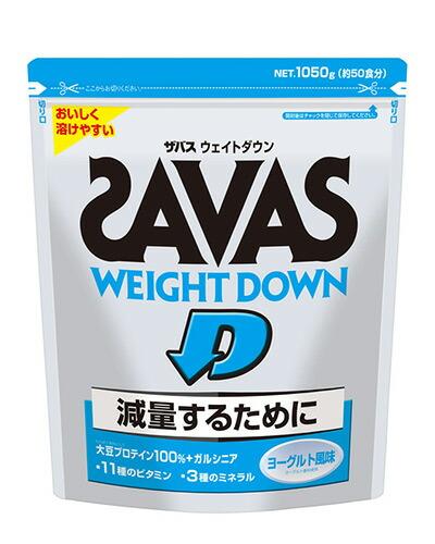 ザバス(SAVAS) ウエイトダウン 1050g