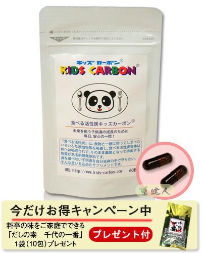 キッズカーボン 食べる活性炭 60粒 ※今なら千代の一番 10包入 プレゼント付