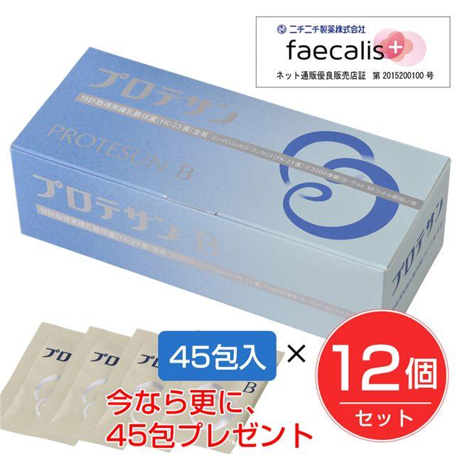 プロテサンB 1g×45包 12個セット ※今なら45包(1箱分)プレゼント中