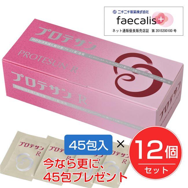 プロテサンR 1.2g×45包 12個セット ※今なら45包(1箱分)プレゼント中