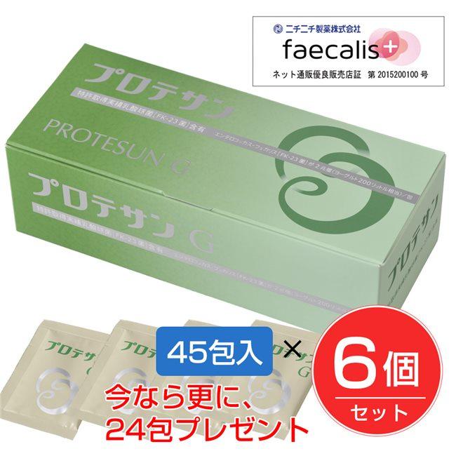 プロテサンG 1.5g×45包 6個セット ※今なら24包プレゼント中