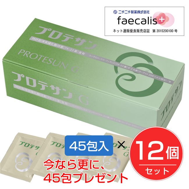プロテサンG 1.5g×45包 12個セット ※今なら45包(1箱分)プレゼント中
