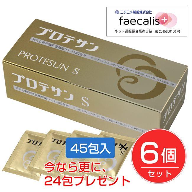 プロテサンS 1.5g×45包 6個セット ※今なら24包プレゼント中