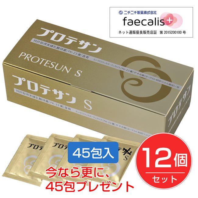 プロテサンS 1.5g×45包 12個セット ※今なら45包(1箱分)プレゼント中