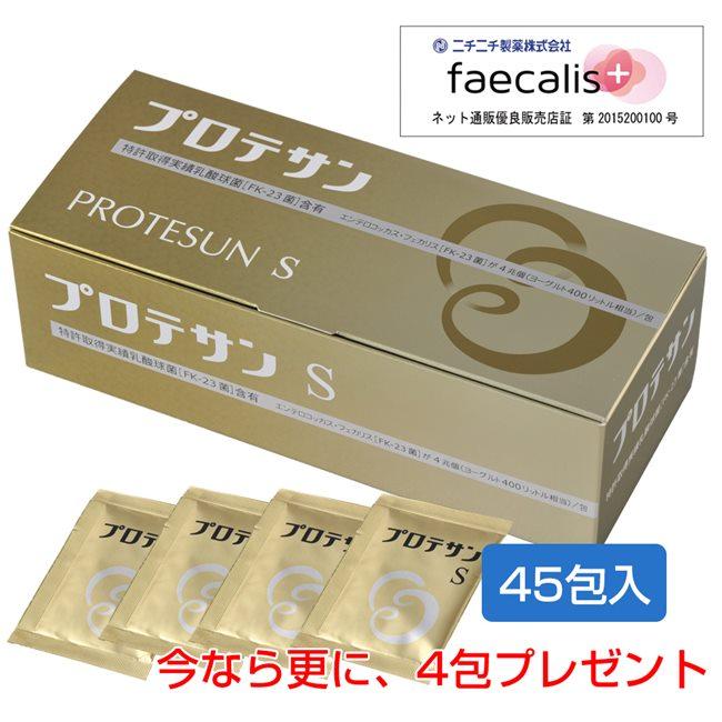 プロテサンS 1.5g×45包 ※今なら4包プレゼント中