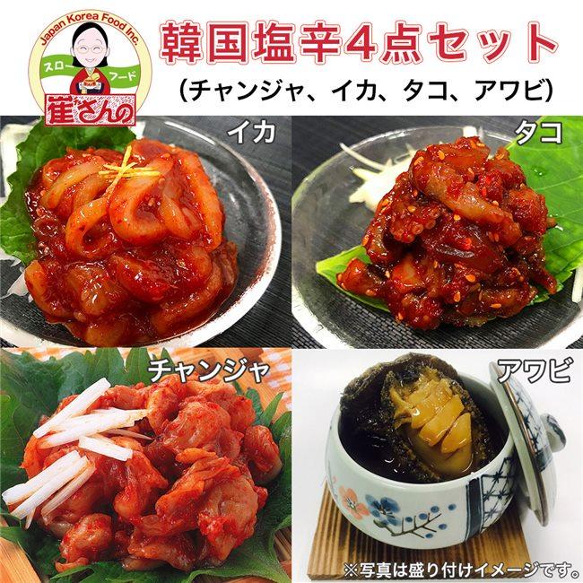 崔(チェ)さんの韓国塩辛4点セット(チャンジャ、イカ、タコ、アワビ)