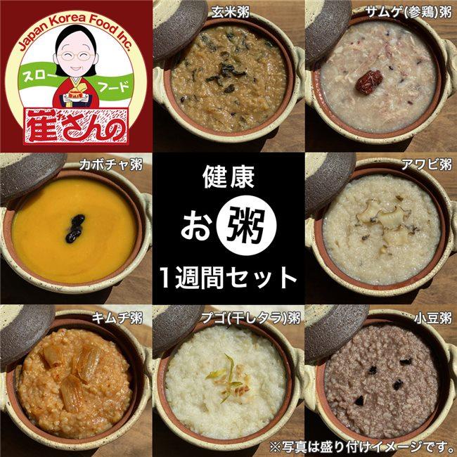 崔(チェ)さんの1週間健康お粥セット 各270g×7食分 (玄米テンジャン、サムゲ粥、カボチャ粥、アワビ粥、キムチ粥、プゴ(干しダラ)粥、小豆粥