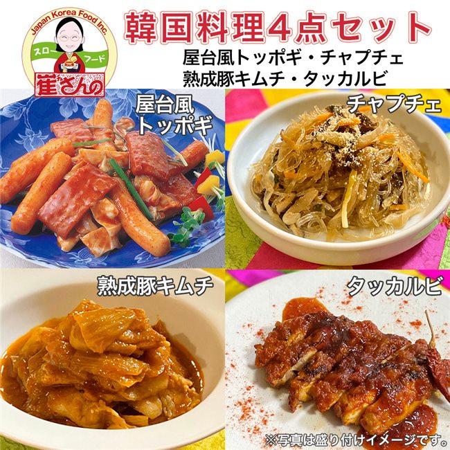 崔(チェ)さんの韓国料理4点セット(屋台風トッポギ、チャプチェ、熟成豚キムチ、タッカルビ)