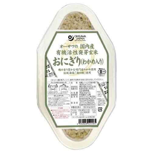 オーサワの国内産有機活性発芽玄米おにぎり わかめ入り 90g×2個