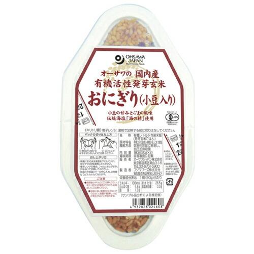 オーサワの国内産有機活性発芽玄米おにぎり 小豆入り 90g×2個