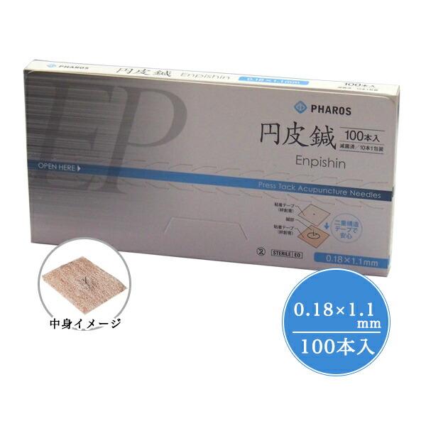 ファロス 円皮鍼 0.18×1.1mm 100本入り 管理医療機器
