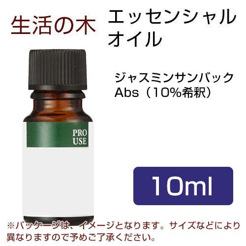 生活の木 ジャスミンサンバックAbs(10%希釈) 10ml