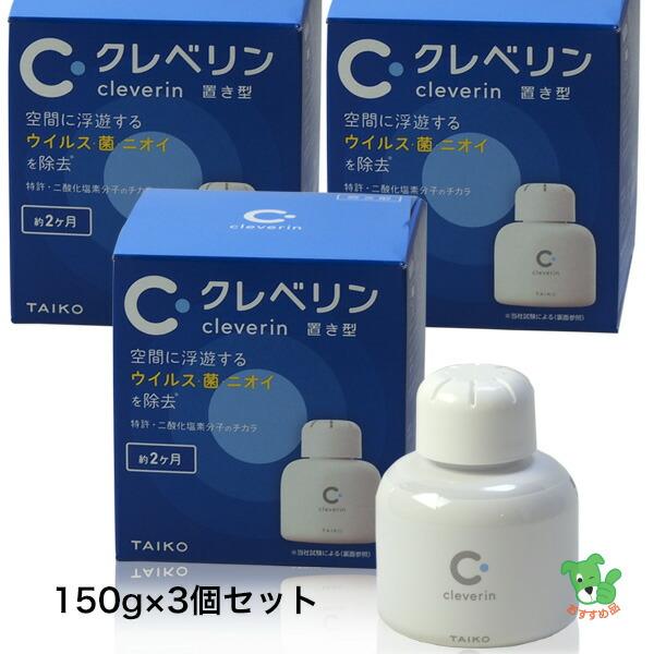 クレベリンゲル (cleverin gel) 150g 3個セット