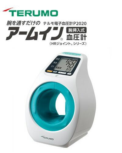 アームイン血圧計 テルモ電子血圧計 ES-P2020DZ 管理医療機器