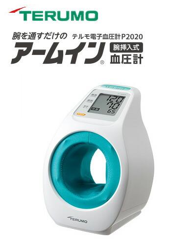アームイン血圧計 テルモ電子血圧計 ES-P2020ZZ 管理医療機器