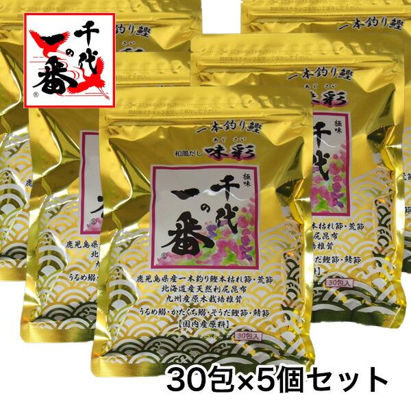 千代の一番 和風だし 一本釣り鰹 味彩 8g×30包×5袋セット