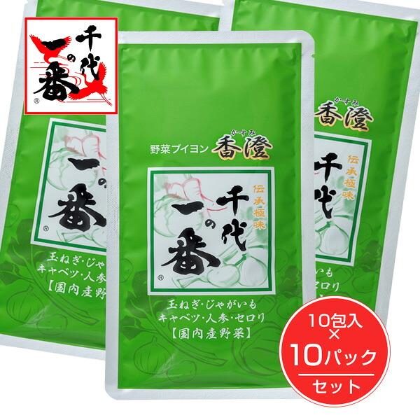 千代の一番 野菜ブイヨン 香澄 5g×10包×10袋セット