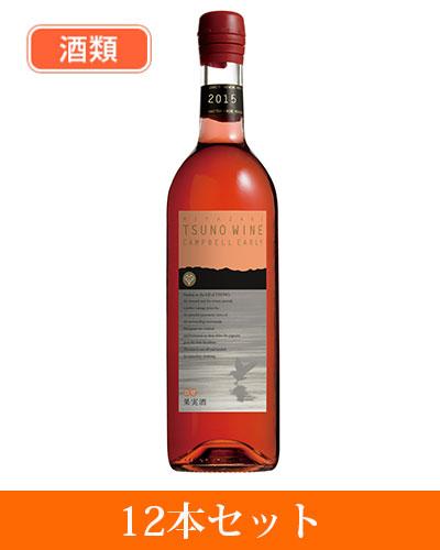 都農ワイン キャンベルアーリー 750ml×12個セット 酒類