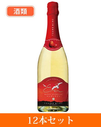 都農ワイン スパークリングワイン マンゴー 750ml×12個セット 酒類