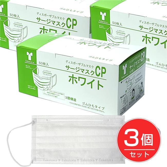 サージマスクCP ホワイト 50枚入×3個セット