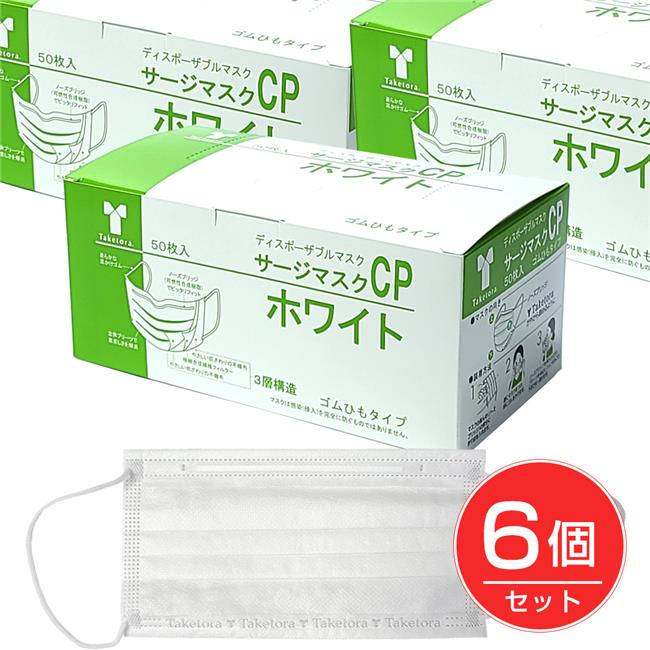 サージマスクCP ホワイト 50枚入×6個セット