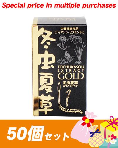 冬虫夏草エキスゴールド 120粒×50個セット