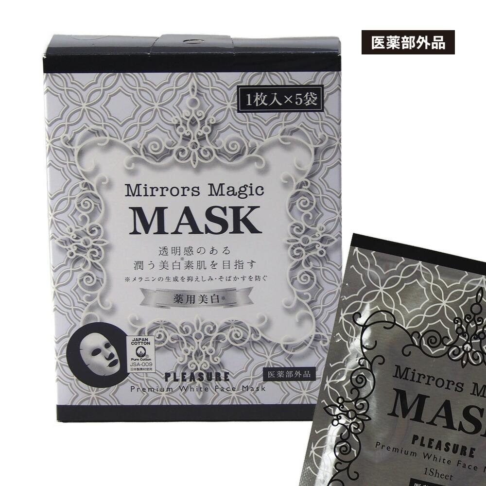 Mirrors Magic (ミラーズマジック) 薬用美白マスク 1P×5枚 医薬部外品