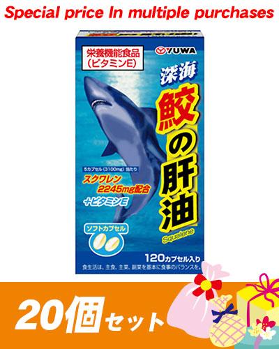 深海鮫の肝油 120カプセル×20個セット