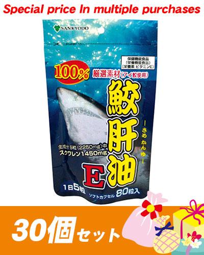 鮫肝油 300mg×80カプセル×30個セット