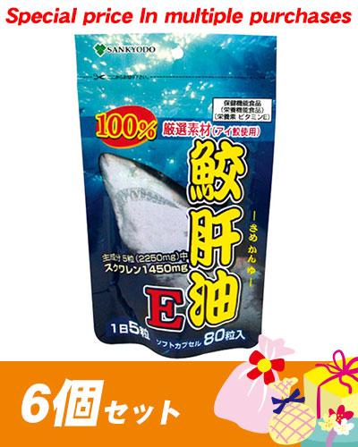 鮫肝油 300mg×80カプセル×6個セット