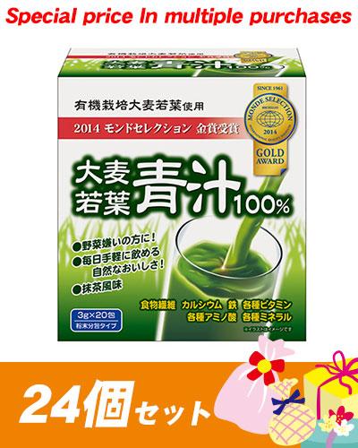 大麦若葉青汁 100% 3g×20包×24個セット