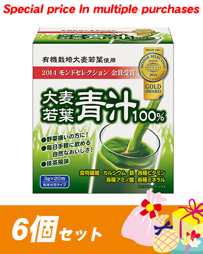 大麦若葉青汁 100% 3g×20包×6個セット