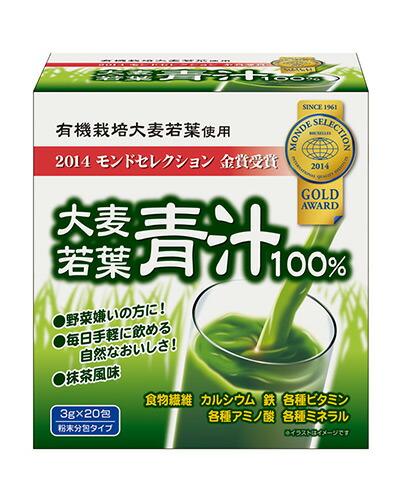 大麦若葉青汁 100% 3g×20包