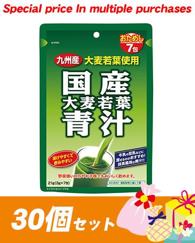 国産大麦若葉青汁 3g×7包×30個セット