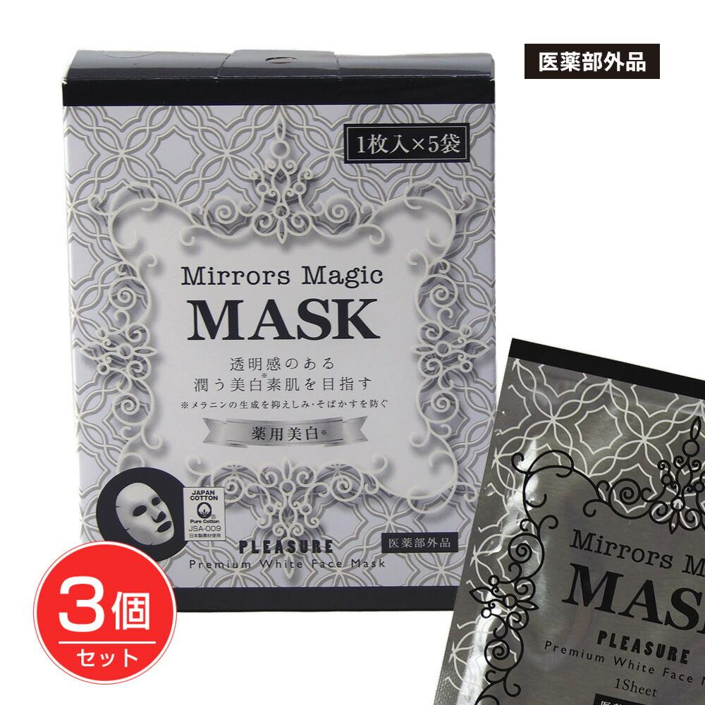 Mirrors Magic (ミラーズマジック) 薬用美白マスク 1P×5枚×3個セット 医薬部外品