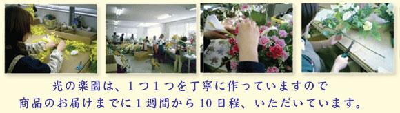 ino-rakuen-tezukuri2.jpg