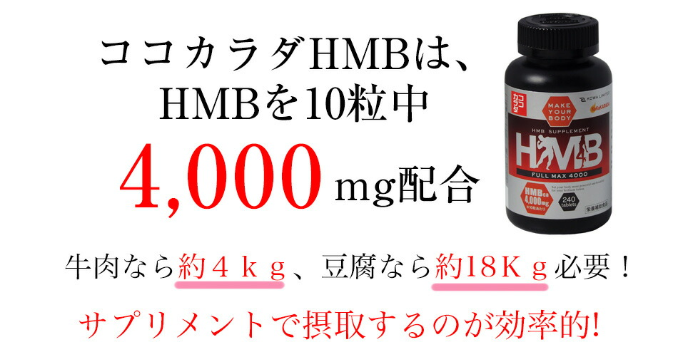 楽天市場】[数量限定セール] ココカラダ HMB FULLMAX4000 500mg×240粒 ...
