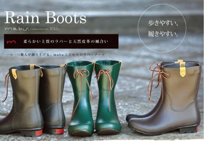 mabu-rainboots1.jpg