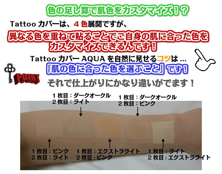 タトゥーカバー AQUA 選べる4色 各10枚入り,タトゥー隠し,タトゥー隠す,刺青隠し,ウォータープルーフ,スポーツジム,Tattoo,刺青隠す,アクア,あくあ,タトゥー カバー,シール,TATTOO,目隠しカバー,刺青隠し,プール 温泉 スポーツジム,防水,水で張る,極薄