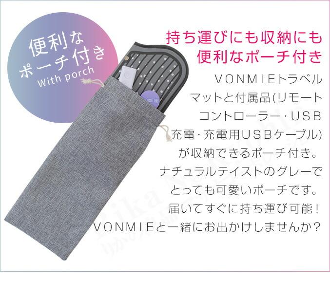 5持ち運びに便利なポーチ付 [ ボミー EMSトラベルマット ] EMS パッド マット 充電式 足 フット むくみ むくみ解消 浮腫み ボミー スタイルマット トラベルマット