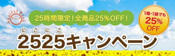 25時間限定!全商品25%off!2525キャンペーン