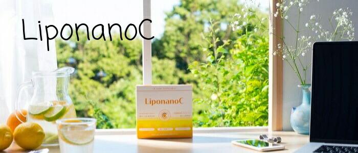 リポナノC