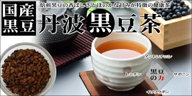 国産丹波黒豆使用!ヘルシーライフの黒豆茶