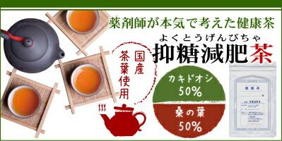 病院薬剤師が本気で考えた健康茶「抑糖減肥茶」