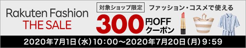 300円オフ クーポンキャンペーン