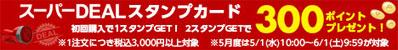『楽天スーパーDEALスタンプカード(5月度)』