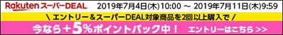 『楽天スーパーDEAL エントリー&スーパーDEAL対象商品を2回ご購入で+5%ポイントバックキャンペーン』